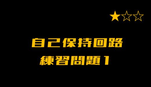 【ラダープログラム】自己保持回路 練習問題①【3問】