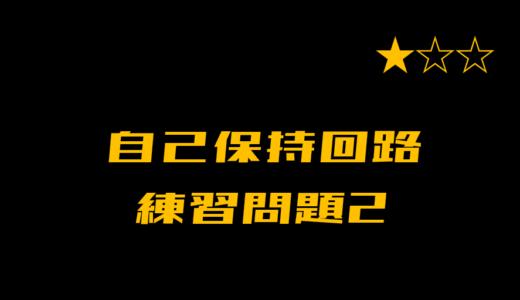 【ラダープログラム】自己保持回路 練習問題②【3問】