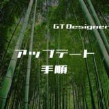 00_GT Designer3のアップデート手順を解説