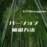 00_GT Designer3のバージョン確認方法