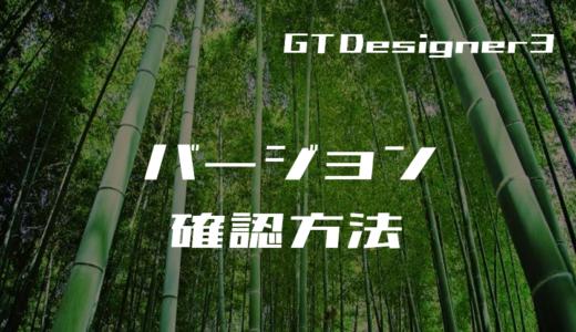 GT Designer3のバージョン確認方法
