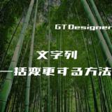 00_GT Designer3 文字列を一括で変更する方法