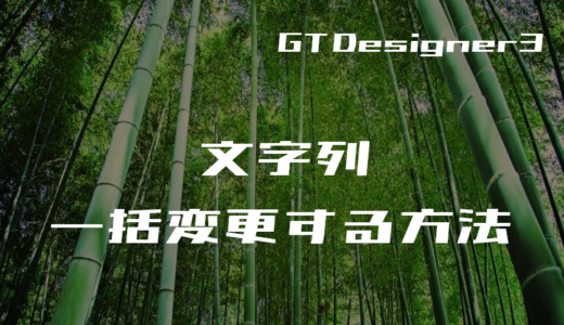 GT Designer3 文字列を一括変更する方法