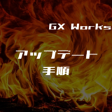 00_GX Works2のアップデート手順を解説