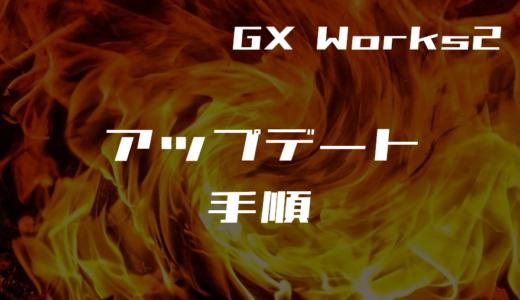 GX Works2のアップデート手順を解説