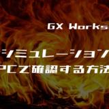00_GX Works2のシミュレーション機能を使用する方法