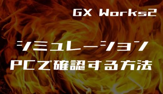 GX Works2のシミュレーション機能を使用する方法