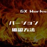 00_GX Works2のバージョン確認方法