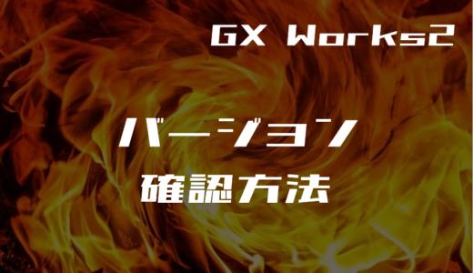 GX Works2のバージョン確認方法