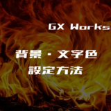 00_GX Works2の背景や文字色を設定する方法