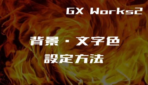 GX Works2の背景や文字色を設定する方法