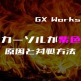 00_GX Works2 カーソルが紫色になったときの原因と対処方法