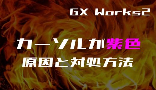 GX Works2 カーソルが紫色になったときの原因と対処方法