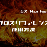 00_GX Works2 クロスリファレンスの使用方法