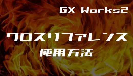 GX Works2 クロスリファレンスの使用方法