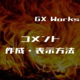 00_GX Works2 デバイスコメントの表示方法と作成方法