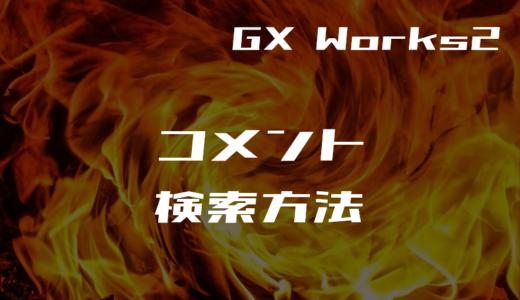 GX Works2 デバイスコメントを検索する方法