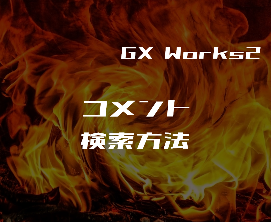 00_GX Works2 デバイスコメントを検索する方法