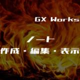 00_GX Works2 ノートの作成・編集・表示方法