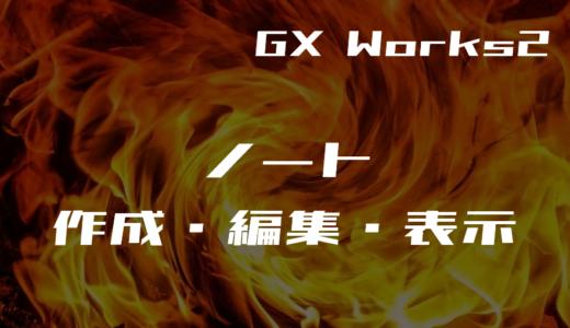 GX Works2 ノートの作成・編集・表示方法