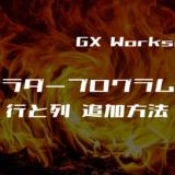 00_GX Works2 ラダープログラムの行と列を挿入して回路を追加する方法