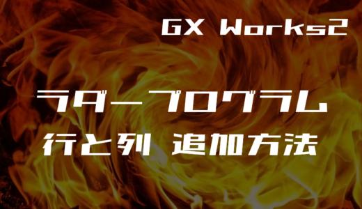GX Works2 ラダープログラムの行と列を挿入して回路を追加する方法