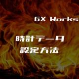 00_GX Works2 時計データの設定方法