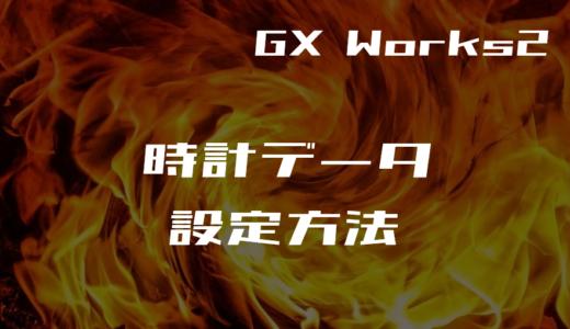 GX Works 時計データ設定方法