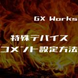 00_GX Works2 特殊デバイスのコメント設定方法