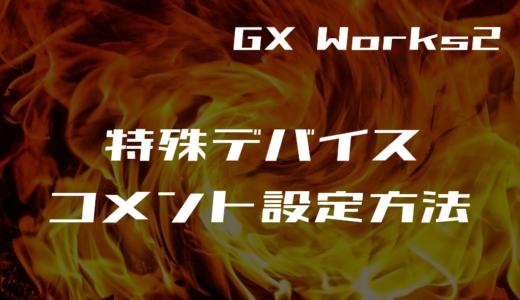 GX Works2 特殊デバイスのコメント設定方法