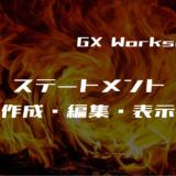 00_GX Works2 行間ステートメントの作成・編集・表示方法