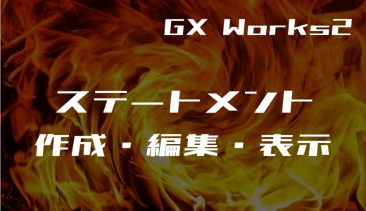 GX Works2 行間ステートメントの作成・編集・表示方法