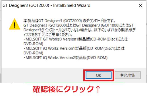 GT Designer3のアップデート手順を解説   電気設計人 com