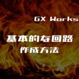 00_GX Works2 基本的なラダープログラムの作成方法