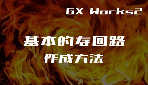 GX Works2 基本的なラダープログラムの作成方法