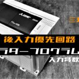 00_【ノウハウ中級】入力点数が多い後入力優先回路のラダープログラム例【三菱FX】