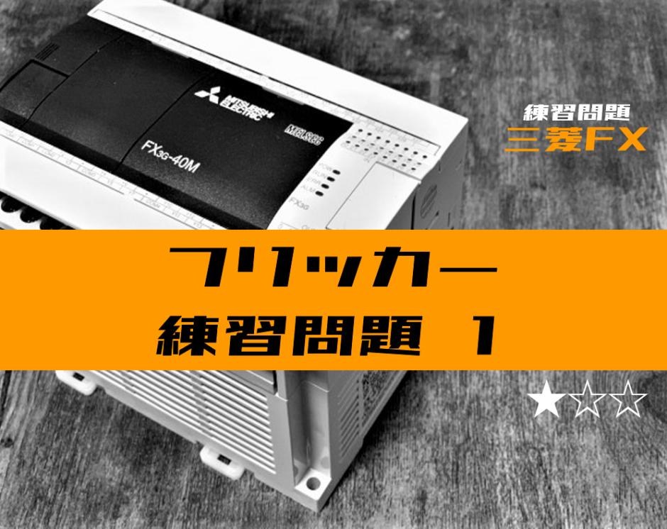 00_【ラダープログラム】フリッカー回路の練習問題①【三菱FX】