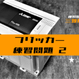 00_【ラダープログラム】フリッカー回路の練習問題②【三菱FX】