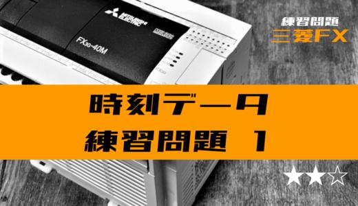 【ラダープログラム】時計データの練習問題①【三菱FX】