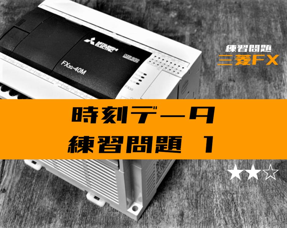 00_【ラダープログラム】時計データの練習問題①【三菱FX】