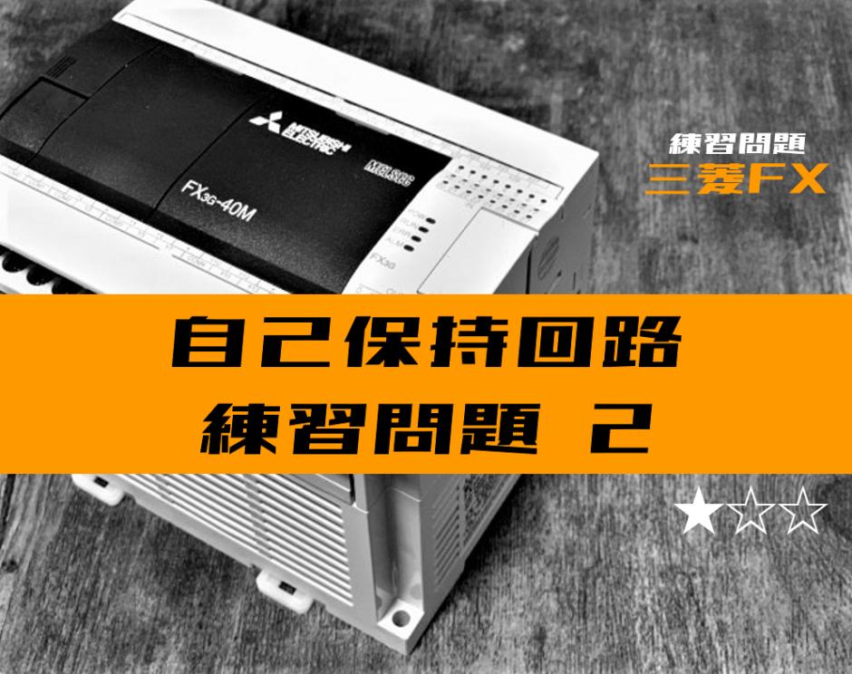 00_【ラダープログラム】自己保持回路の練習問題②【三菱FX】
