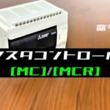 00_【三菱FXシリーズ】マスタコントロール(MC・MCR)命令の指令方法とラダープログラム例