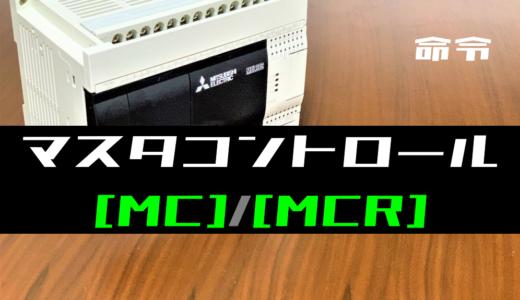 【三菱FXシリーズ】マスタコントロール(MC・MCR)命令の指令方法とラダープログラム例