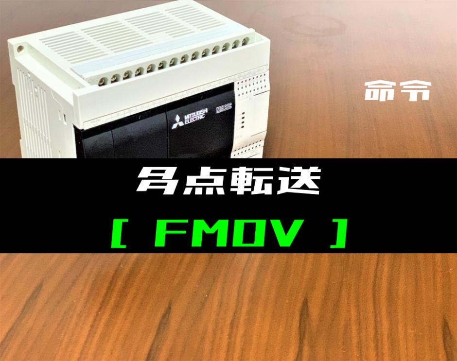 00_【三菱FXシリーズ】多点転送(FMOV)命令の指令方法とラダープログラム例