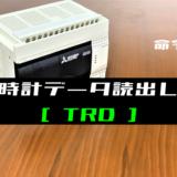 00_【三菱FXシリーズ】時計データ読出し(TRD)命令の指令方法とラダープログラム例