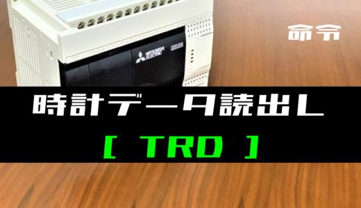 【三菱FXシリーズ】時計データ読出し(TRD)命令の指令方法とラダープログラム例