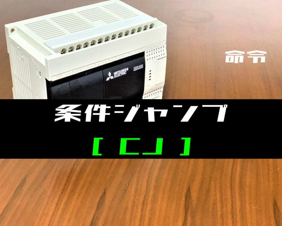 00_【三菱FXシリーズ】条件ジャンプ(CJ)命令の指令方法とラダープログラム例