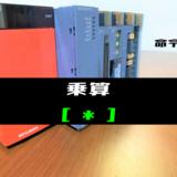 00_【三菱Qシリーズ】乗算命令の指令方法とラダープログラム例