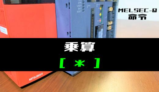 【三菱Qシリーズ】乗算(*)命令の指令方法とラダープログラム例