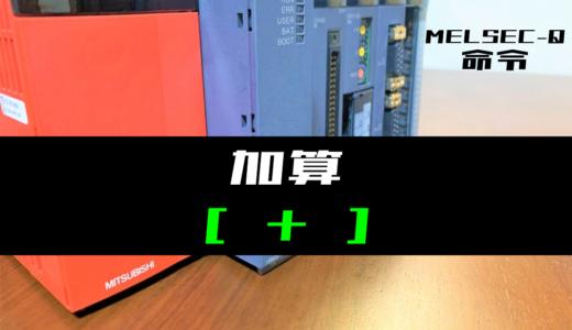 【三菱Qシリーズ】加算(+)命令の指令方法とラダープログラム例